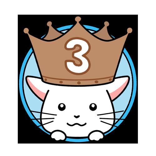 ランキング3位の王冠をかぶった猫のイラスト