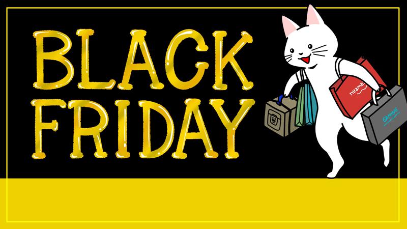金色文字と爆買い猫のブラックフライデー画像