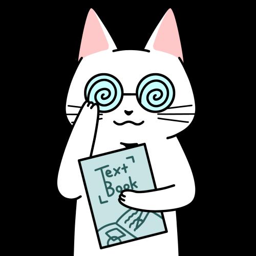 教科書を持つガリ勉猫のイラスト