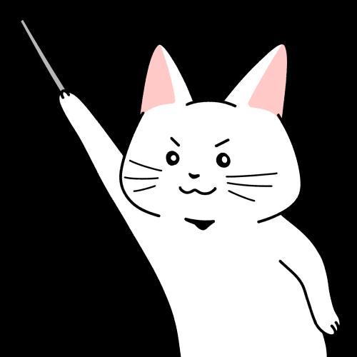 指示棒で指す猫のイラスト
