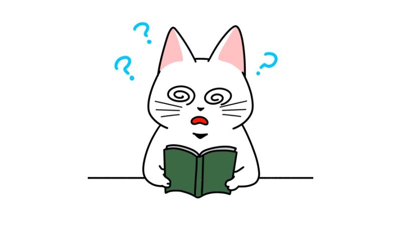本の内容が難し過ぎる猫のイラスト