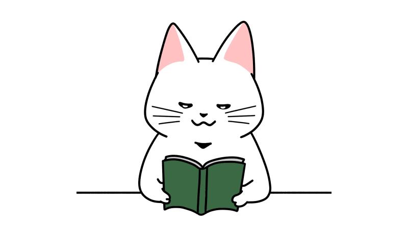 本を読む猫のイラスト