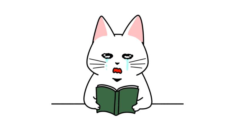 本を読んで感動する猫のイラスト