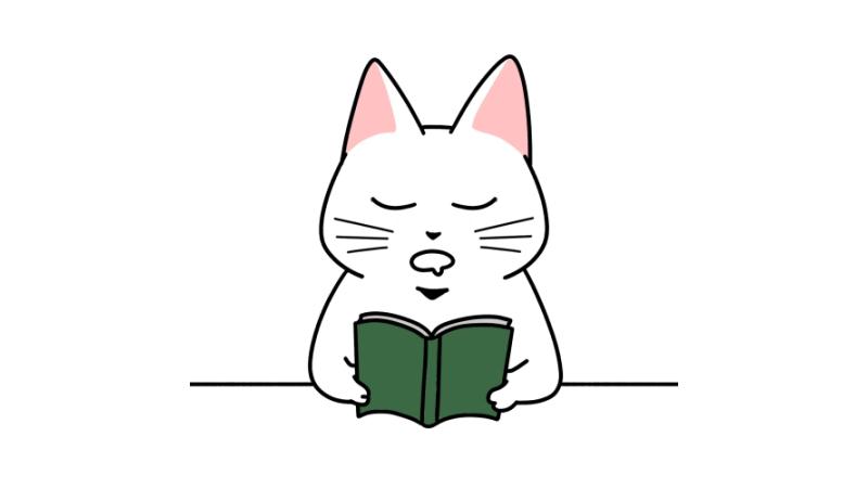 本を読みながら寝る猫のイラスト