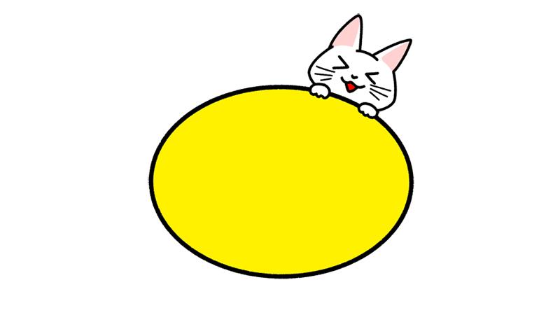 猫がかわいいポップな吹き出しイラスト(丸)