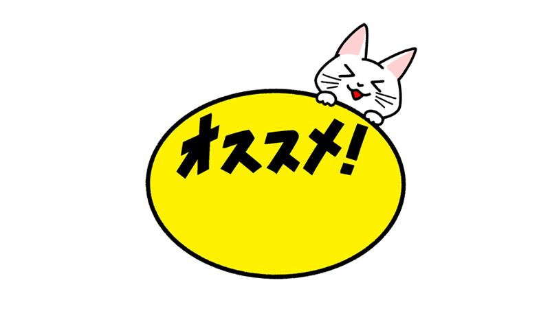 猫がかわいいオススメPOPのイラスト