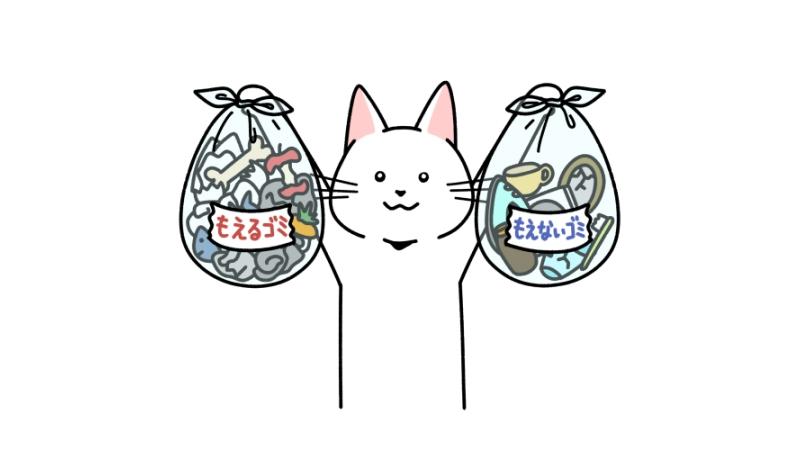 燃えるゴミと燃えないゴミを持つ猫のイラスト