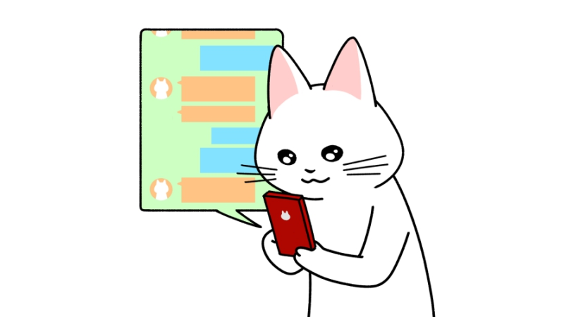 スマホでメッセージアプリを見るイラストのアイキャッチ