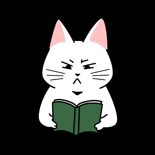 難しい本を読む猫のイラスト