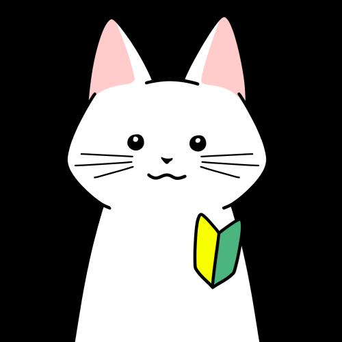 初心者マークをつけた猫のイラスト