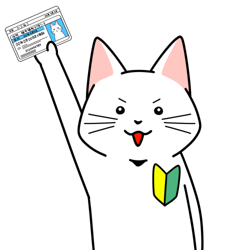 免許を取った初心者猫のイラスト