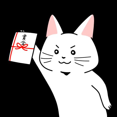 賞金を掲げる猫のイラスト