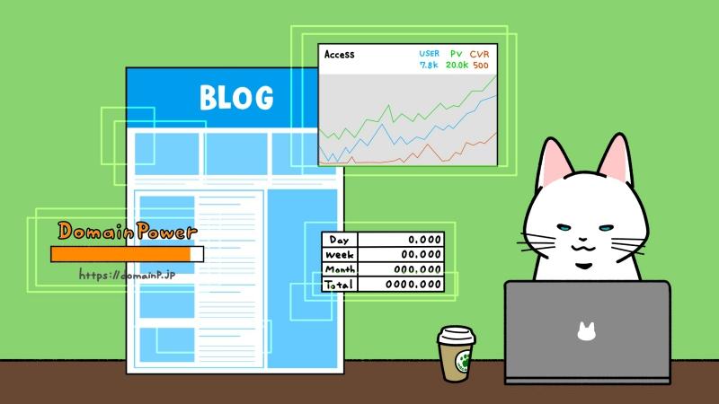 ブログ運用・ブログ運営のイラスト