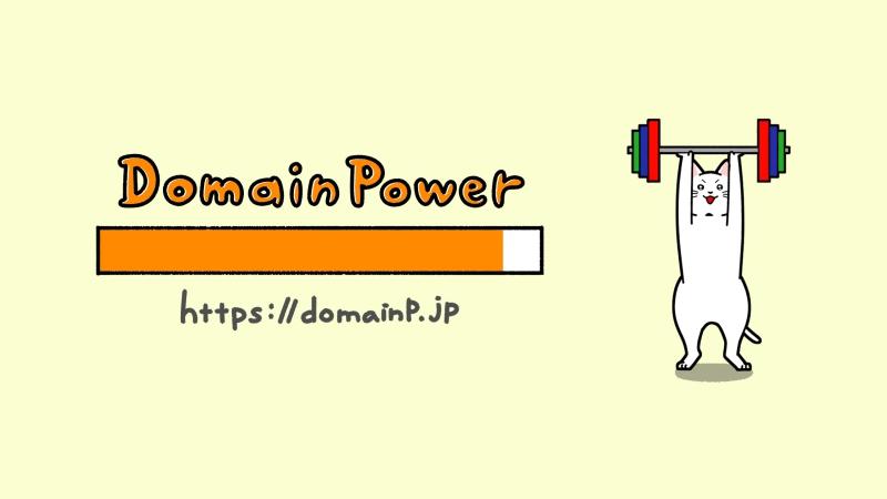 高いドメインパワーのイラスト(見出しサイズ)