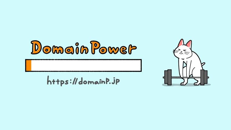 低いドメインパワーのイラスト(見出しサイズ)