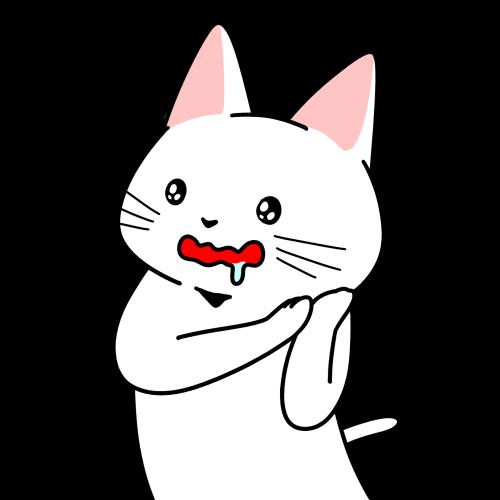 よだれをたらす猫のイラスト